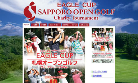 札幌オープンゴルフ