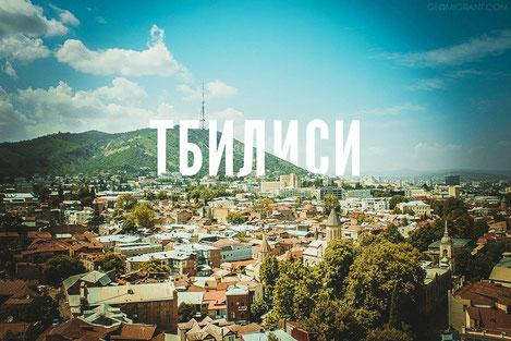 «Добро пожаловать в Тбилиси»