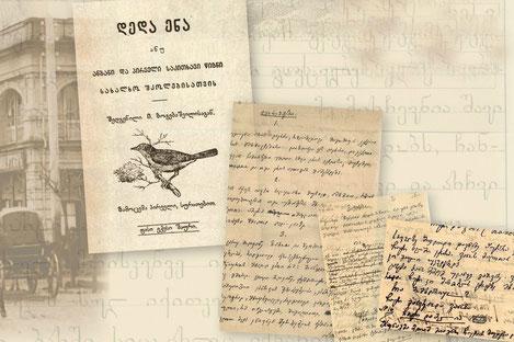 Каждая буква грузинского алфавита произведение искусства