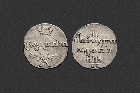 История появления денег в Грузии