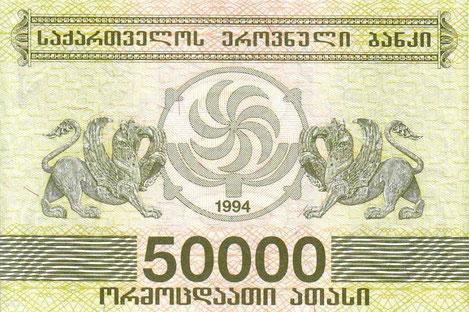 Грузия вошла в мировую десятку стран где произошли самые фантастические деноминации валюты
