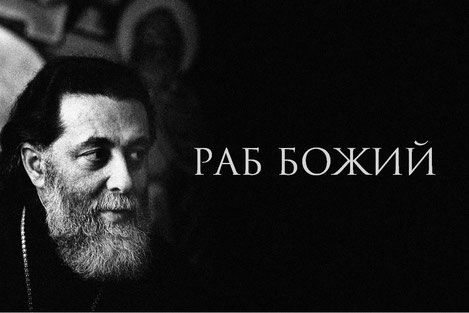 В Москве представлена новая книга о Патриархе Грузии «Раб Божий»