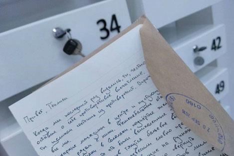 «Напиши письмо городу Тбилиси»