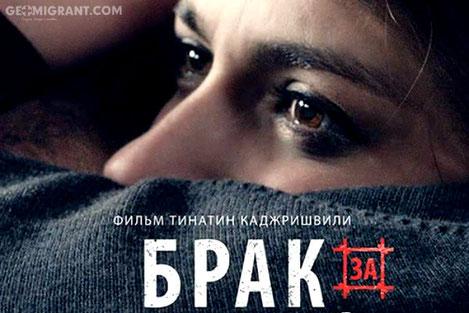 Грузинский фильм «Брак за решеткой» выходит в российский прокат