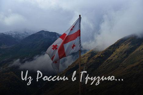 Из России в Грузию... «II»