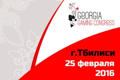 25 февраля в Тбилиси пройдёт международный игорный форум Georgia Gaming Congress
