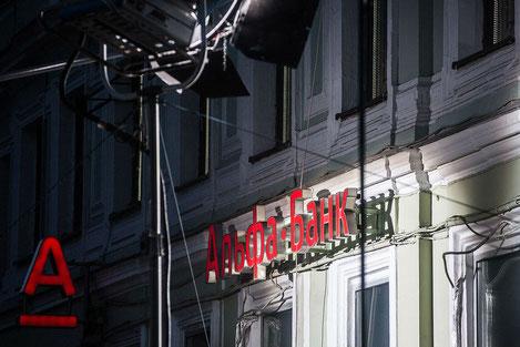 Российский банковский гигант «Альфа Банк» выходит на Грузинский рынок