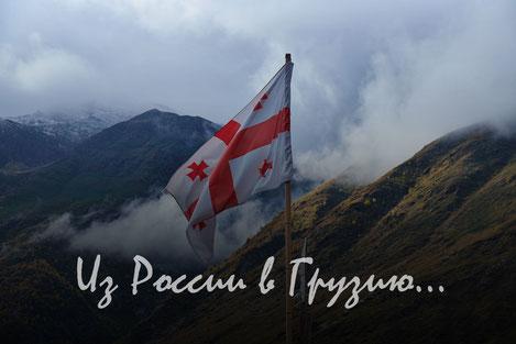 Из России в Грузию... «I»