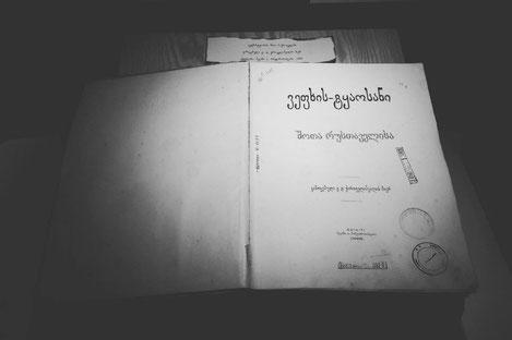 В Тбилиси представлены уникальные экземпляры поэмы «Витязь в тигровой шкуре»
