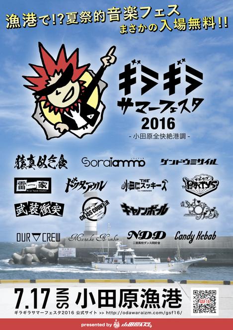 2016/07/17 小田原漁港