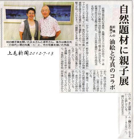 上毛新聞2012-07-13