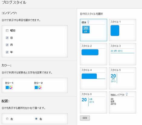 当サイトでのブログスタイル設定画面(クリックで拡大します)