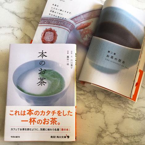『本のお茶』川口葉子、藤田一咲/角川文庫