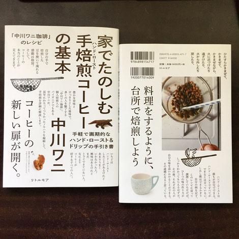 『家でたのしむ手焙煎コーヒーの基本』中川ワニ/リトルモア