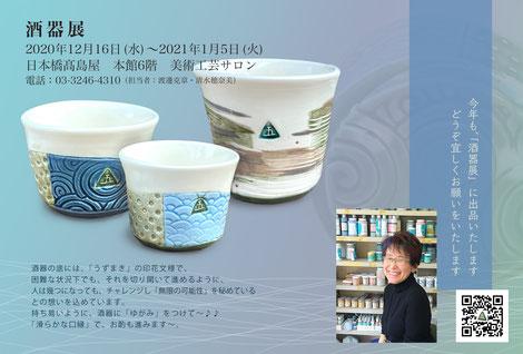 12月16日から2021年1月5日まで日本橋高島屋 6階 美術画廊で開催の「酒器展」に出品いたします