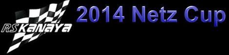 2014年 Netz Cup 結果は、ここをクリック