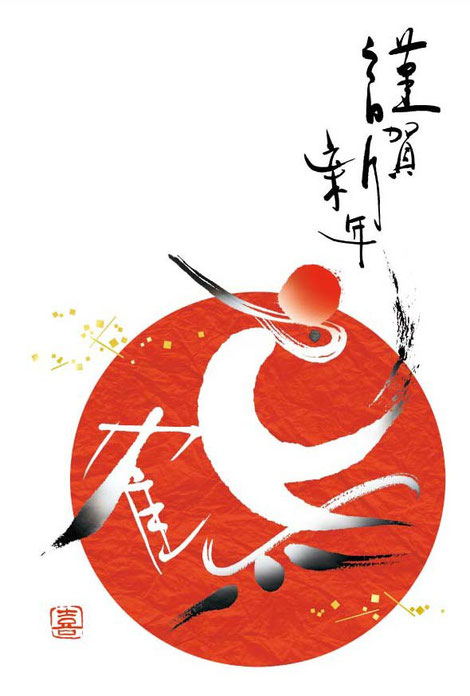 午年 年賀状 書 デザイン 鶴
