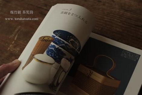 初田徹 作『煤竹組 茶筅筒』(左ページ)