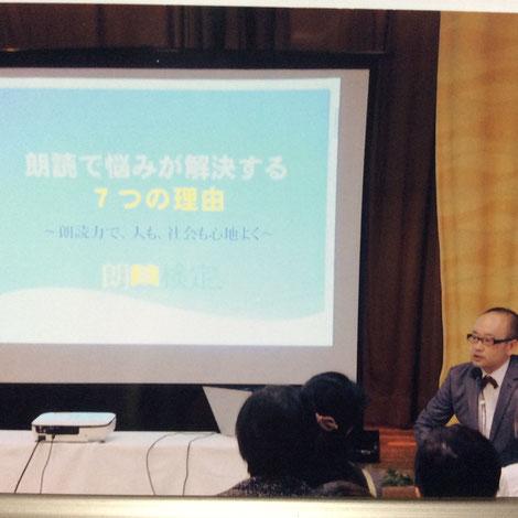 日本朗読検定協会 村山専務理事による講演「朗読で悩みが解決する7つの理由」   愛媛県生活文化センターにて
