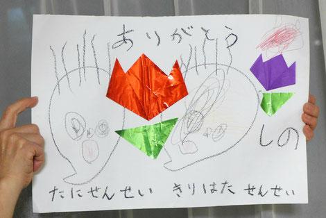 フィオーレコース(2歳児)の生徒から先生の似顔絵が書かれたプレゼントをいただきました。