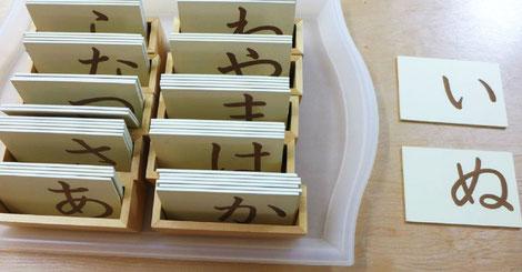 モンテッソーリ活動の言語教育で用いる教具「砂文字板」