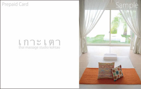 タイマッサージスタジオ コタオのプリペイドカード