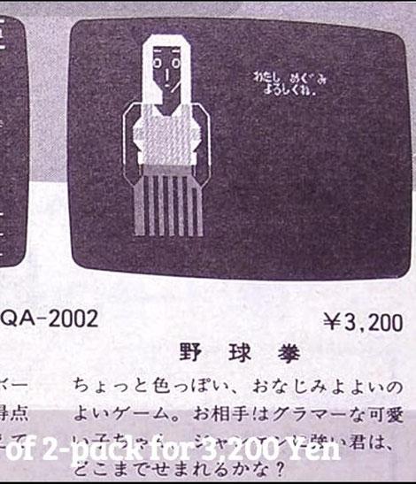 Yakyuken video game 1981