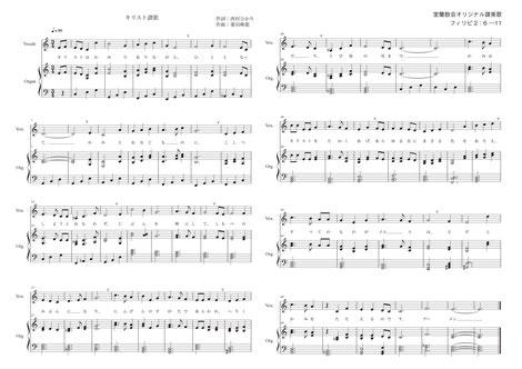日本キリスト教会 室蘭教会 オリジナル讃美歌
