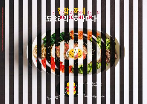 Sung hwan JANG (Design Studio 203) // Holger FELTEN/Frank WEIDENFELDER (ROSE PISTOLA)