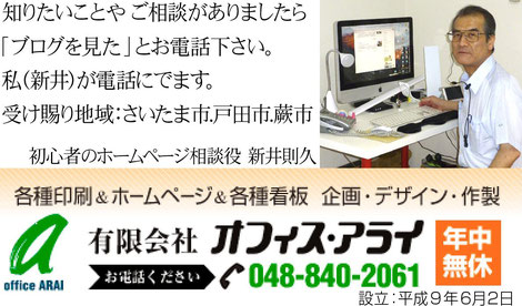 さいたま市.戸田市.蕨市のホームページ作成Webサイト制作