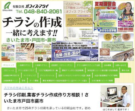 オフィスアライのチラシ作成印刷のホームページWebサイト