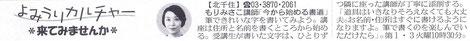 2015.11.11  読売新聞掲載
