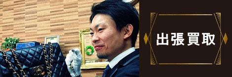 仙台市内 出張買取 ブランド品 時計 指輪