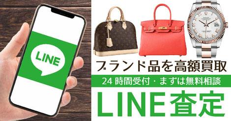 LINE査定・買取 ブランドジャック仙台