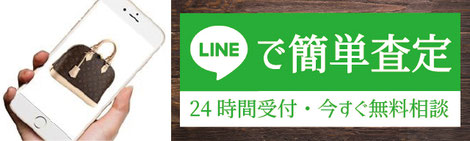 無料LINE査定・ライン