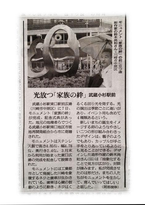 朝日新聞に、私、鈴木尚和がデザインしました武蔵小杉東口駅前モニュメント掲載。