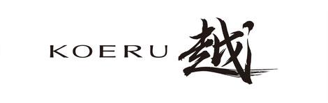 越(KOERU)ロゴ