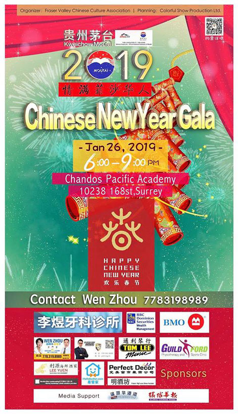 vancouver chinese new year toque flamenco gala