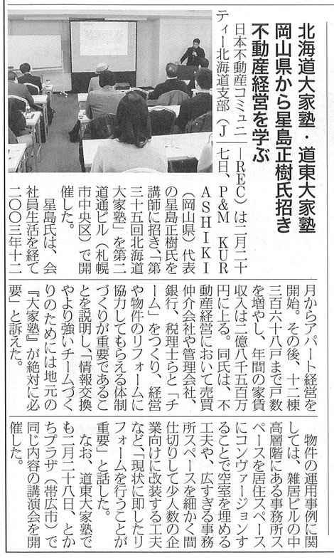 北海道大家塾開催「岡山県から星島正樹氏を招き不動産経営を学ぶ」の記事