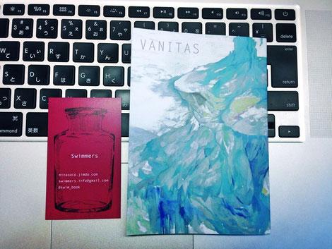 VANITAS書影と名刺