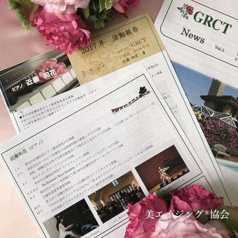 ピアニスト近藤和花トークショー