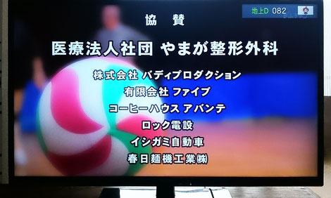 岐阜バレーボール協会の広告協賛