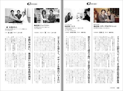 全国誌に広告チラシデザイン印刷業者が掲載