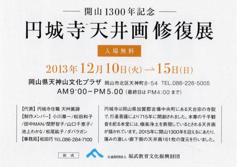 円城寺天井画修復展表面
