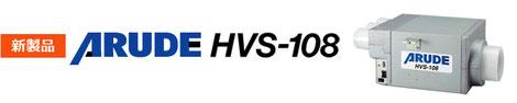 アルデHVS-108|住宅換気システム