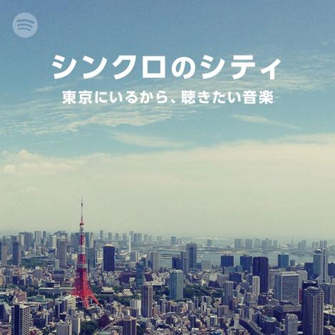 ラジオTOKYO FM 「シンクロのシティ」