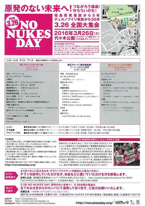 原発のない未来へ!3.26全国集会ちらし(裏)