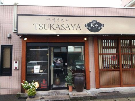 味噌煮込み TSUKASAYA