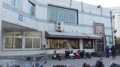 中国 留学 中国語 北京語言大学 シニア留学 夏期講座 キャンパス 学生食堂 喫茶店 「HOPE」