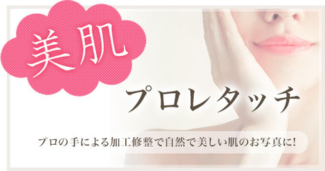 美肌プロレタッチ修整 プロの手による画像修整で自然で美しい肌のお写真に。